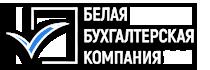 Белая Бухгалтерская компания